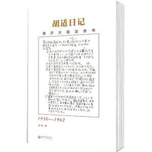 胡適日記選編-離開大陸這些年:1950-1962