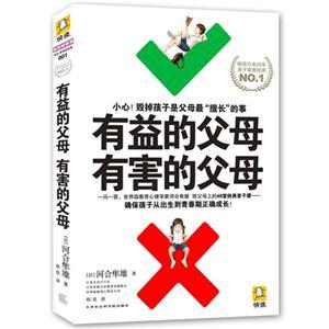 河合隼雄-有益的父母,有害的父母