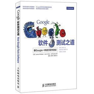 google软件测试之道(china-pub首发