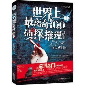 世界上最离奇的100个侦探推理故事