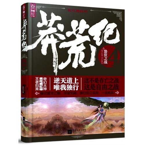 蛰伏之战-莽荒纪-4