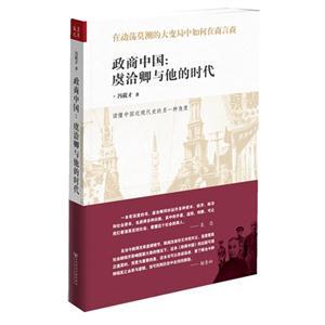 政商中国-虞洽卿与他的时代