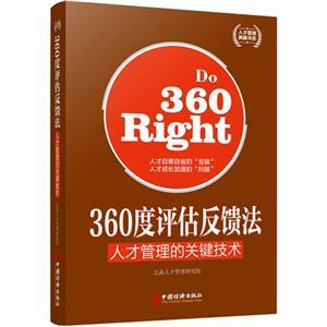 360度评估反馈法-人才管理的关键技术