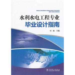 水利水电工程专业毕业设计指导图片