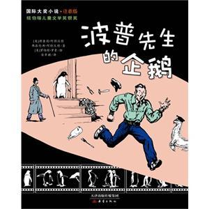 国际大奖小说注音版 波普先生的企鹅
