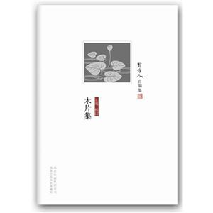 周作人自编集-木片集