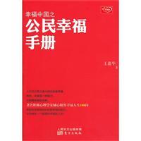 幸福中国之公民幸福手册