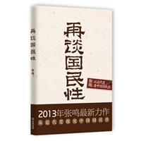 再谈国民性:从近代史看中国国民性/知名学者张鸣力作