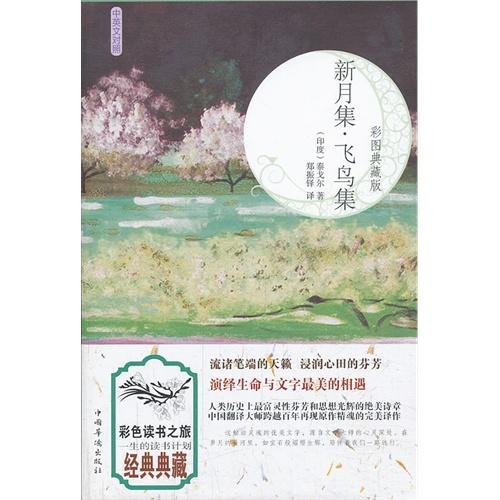 新月集.飞鸟集-彩图典藏版-中英文对照