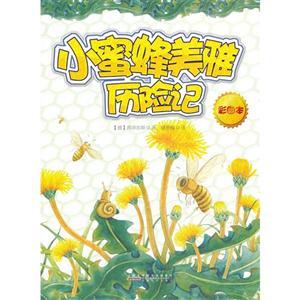 小蜜蜂美雅历险记(彩图本)