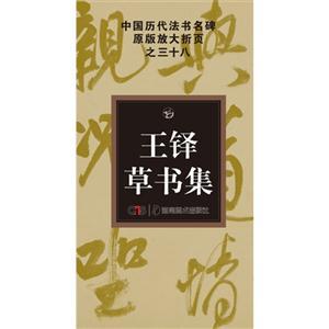 王铎草书集-中国历代法书名碑原版放大折页之三十八