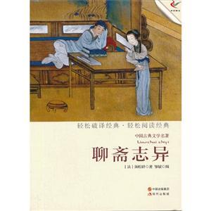 聊斋志异-中国古典文学名著