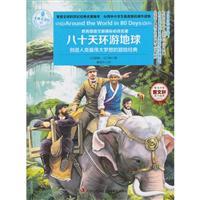 八十天环游地球-创造人类最伟大梦想的冒险经典