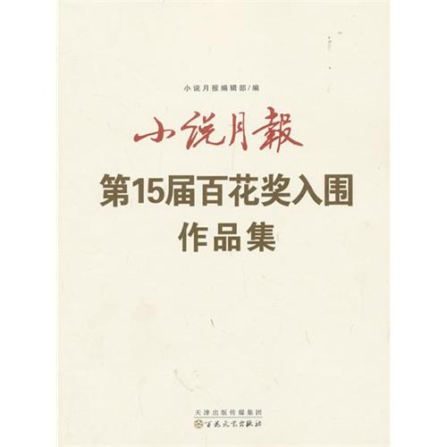 第15届百花奖入围作品集-小说月报