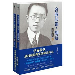 (1917-1927)-日正当中-舍我其谁:胡适-第二部-全二册