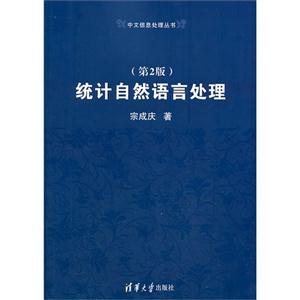 统计自然语言处理-(第2版)