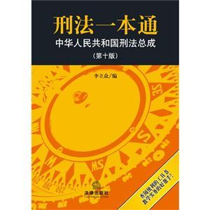 刑法一本通-中华人民共和国刑法总成-(第十版)