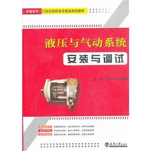 液压与气动系统安装与调试