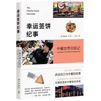 幸运签饼纪事:中餐世界历险记:adventures in the world of Chinese food