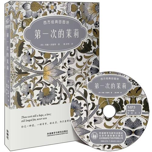 第一次的茉莉-西方经典田园诗-双语诗歌彩绘典藏版-附赠1张MP3光盘