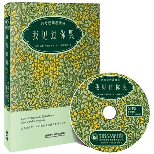 我见过你哭-西方经典温情诗-双语诗歌彩绘典藏版-附赠1张MP3光盘