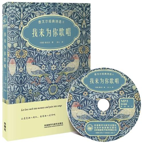 我来为你歌唱-泰戈尔经典诗选II-双语诗歌彩绘典藏版-附赠1张MP3光盘