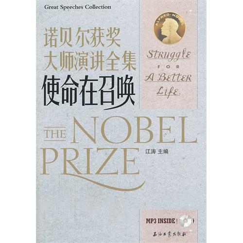 使命在召唤-诺贝尔获奖大师演讲全集-含盘