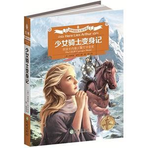 少女騎士變身記-意林國際大獎小說
