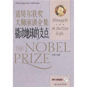 撬動地球的支點-諾貝爾獲獎大師演講全集-含盤