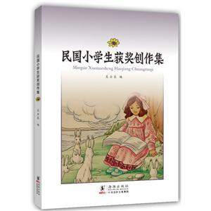 民国小学生获奖创作集-5