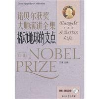 撬动地球的支点-诺贝尔获奖大师演讲全集-含盘