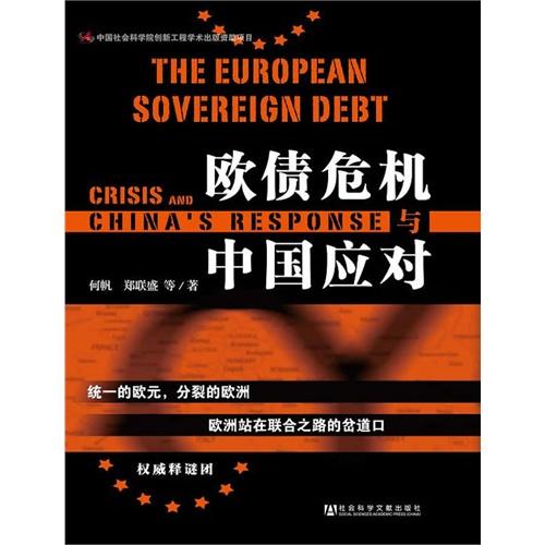 欧债危机与中国应对