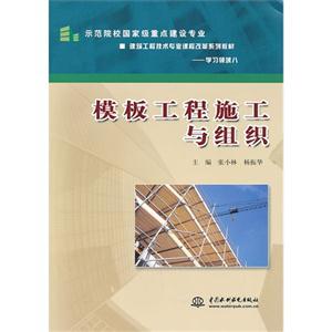 模板工程施工与组织