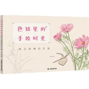 色铅笔的手绘时光-花之绘明信片组