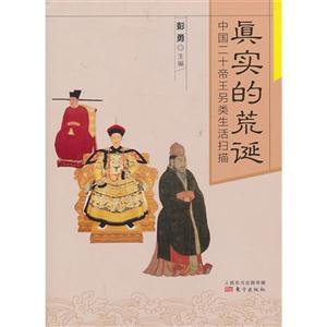 真实的荒诞:中国二十帝王另类生活扫描