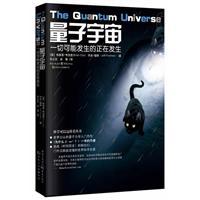 量子宇宙:一切可能发生的正在发生