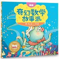 骄傲的小章鱼-加减-奇幻数学故事派