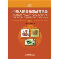 2013-中华人民共和国邮票目录