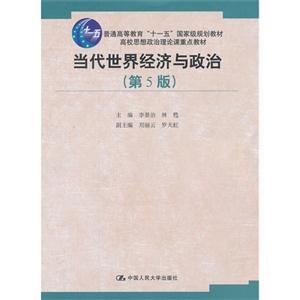 """当代世界经济与政治(第5版)(高校思想政治理论课重点教材;普通高等教育""""十一五""""国家级规划教材)"""