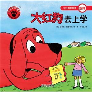 大红狗去上学-大红狗克里弗-规则