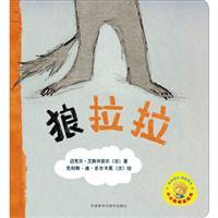 狼拉拉-小小聪明豆绘本