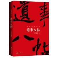 遗事八帖:台湾百年情书/壮阔唯美的风情、人事、地物