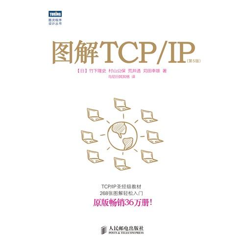 图解TCP/IP(第5版)