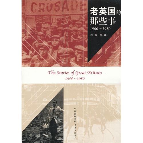 老英国的那些事:1900-1950