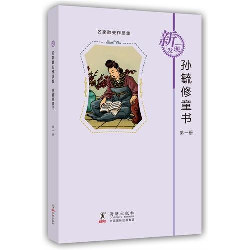孙毓修童书-名家散失作品集-第一册