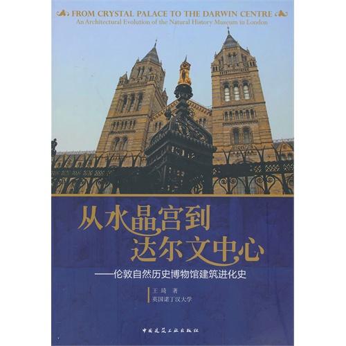从水晶宫到达尔文中心-伦敦自然历史博物馆建筑进化史