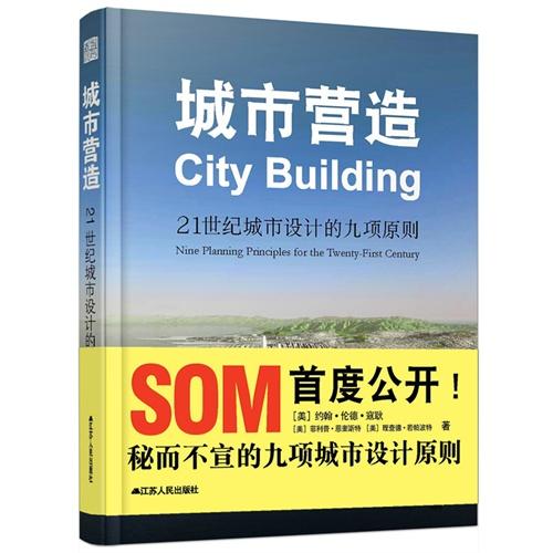 城市营造-21世纪城市设计的九项原则