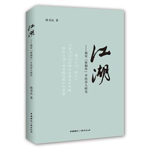 """江湖:南宋""""体制外""""平民诗人研究"""