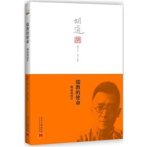儒教的使命-胡适谈国学