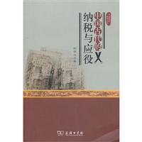 中国古代的纳税与应役